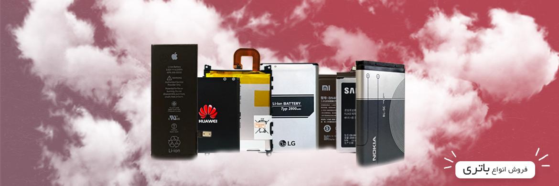 انواع باتری اورجینال گوشی موبایل