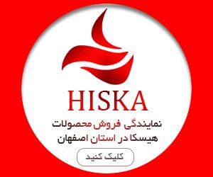 لوازم جانبی موبایل HISKA